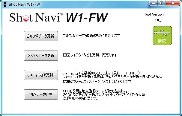 shotnavi w1-fw ファームウェア
